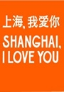 SHILU - Shanghai, I Love You